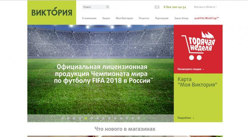 1532867555_ofitsialnyj-sajt-victoria-group.png