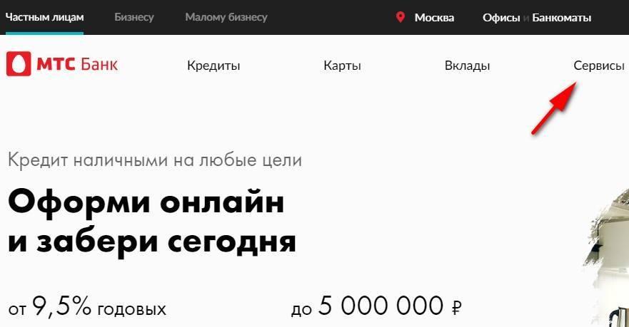razdel-servisy-na-oficialnom-sajte.jpg