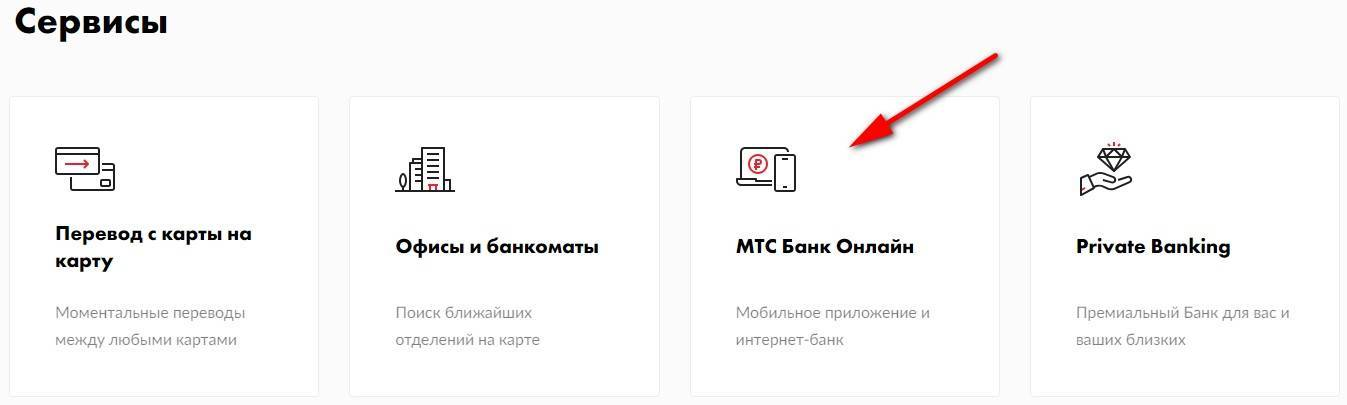 razdel-mts-bank-onlajn.jpg