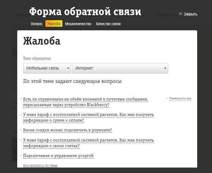 zhaloba_beeline.jpg