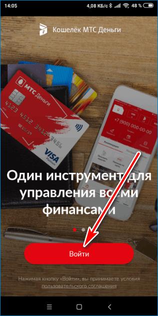 mts-dengi-knopka-vojti-mts-pay.png