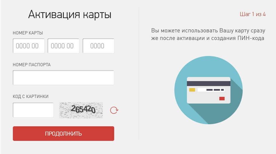homecredit-aktivaciya-karti.jpg
