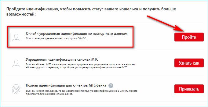 knopka-projti-identifik-mts-pay.png