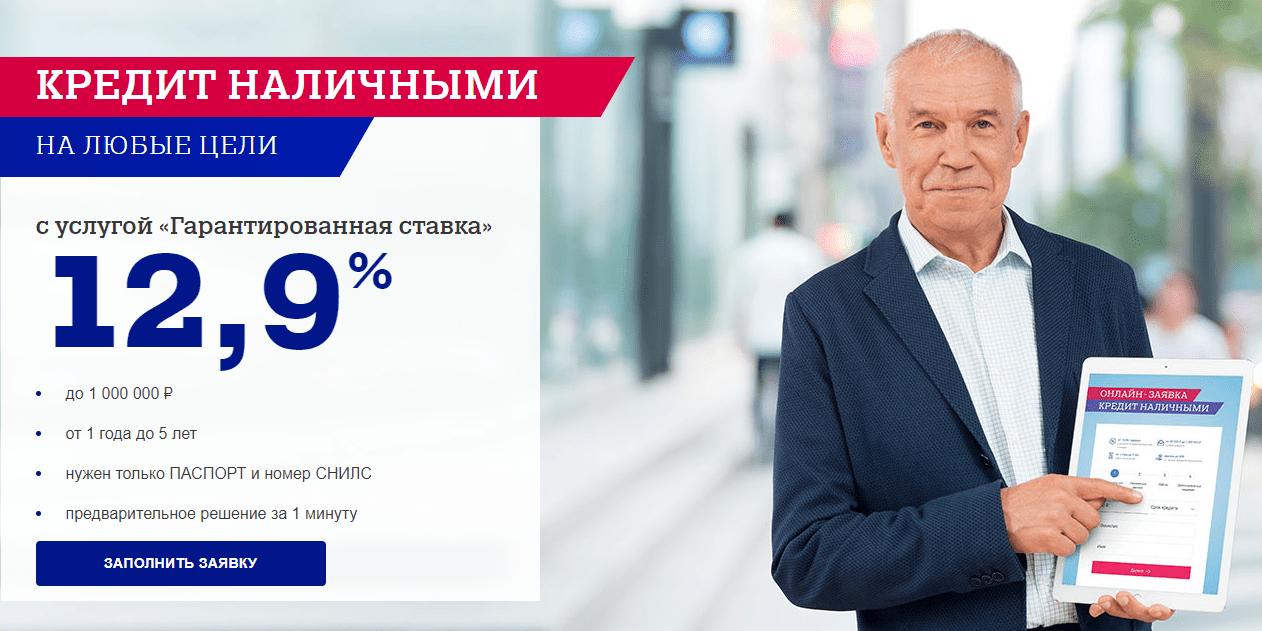 почта-банк-кредит-наличными-min.png