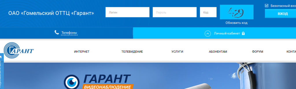garant-official-site-3-1024x309.png