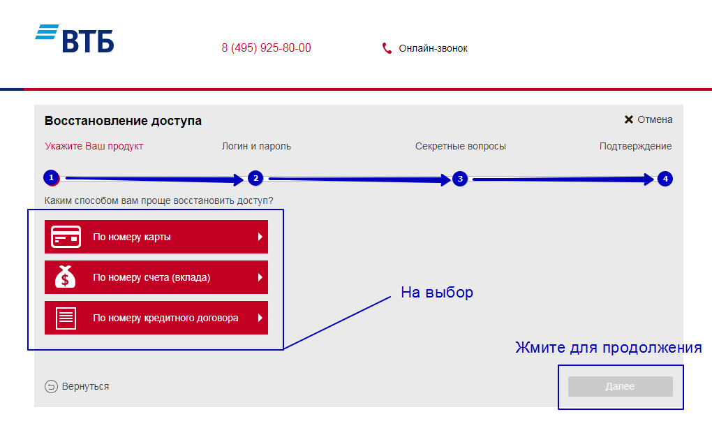 3-bank-moskvy-onlayn-lichnyy-kabinet.png