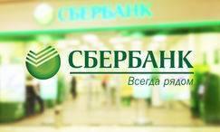 sberbank.c91d56b285e42804d7db7852f4aaeb64.jpg