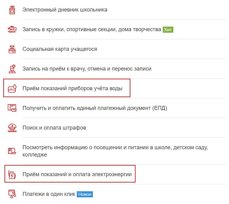 pgu-mos-ru-1.png