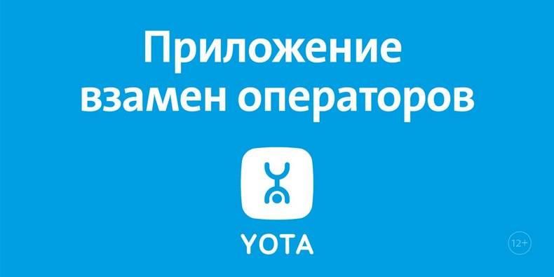 Prilozhenie-yota.jpg