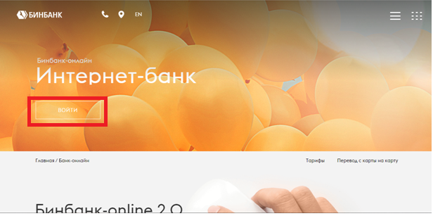 2-binbank-lichnyy-kabinet.png