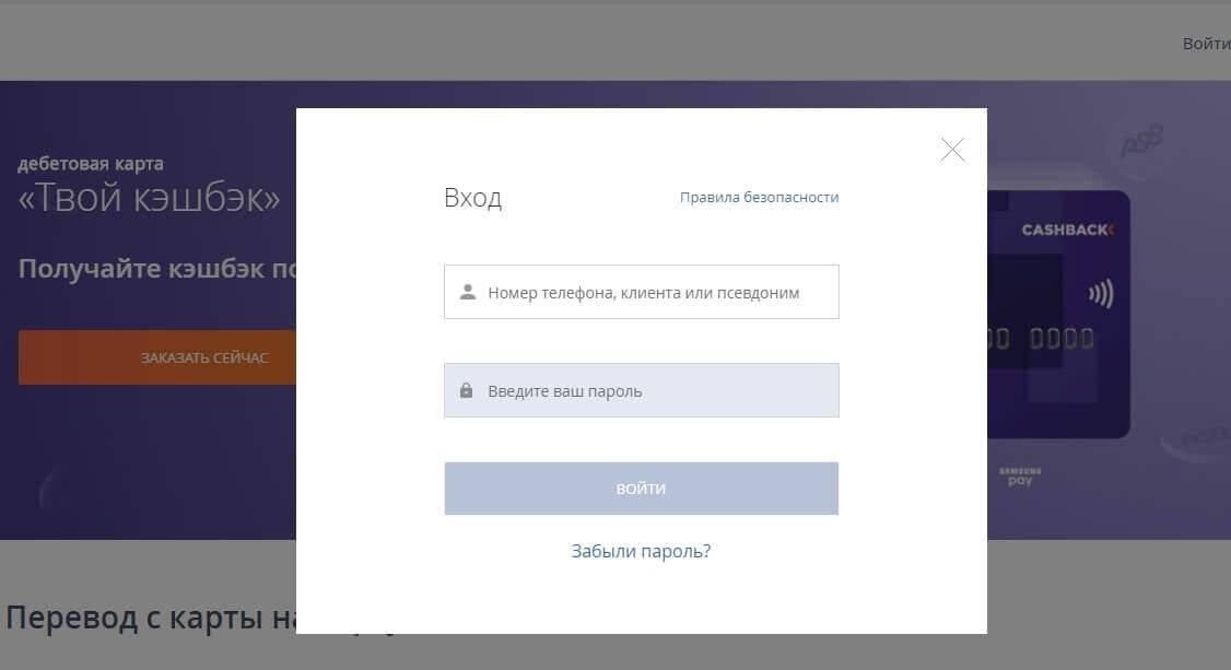 vhod-v-bank-promsvyazbank-1.jpg