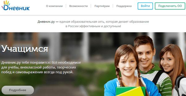 ezhd-dnevnik-mos-ru-vhod-v-lichnyy-kabinet-1.png