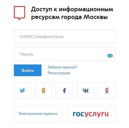 ezhd-dnevnik-mos-ru-vhod-v-lichnyy-kabinet-2.jpg