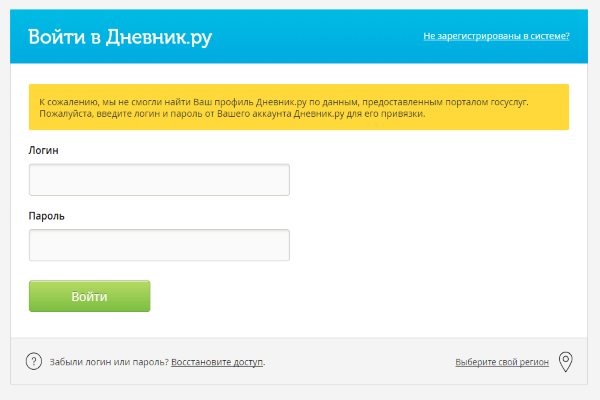 ezhd-dnevnik-mos-ru-vhod-v-lichnyy-kabinet-6.png