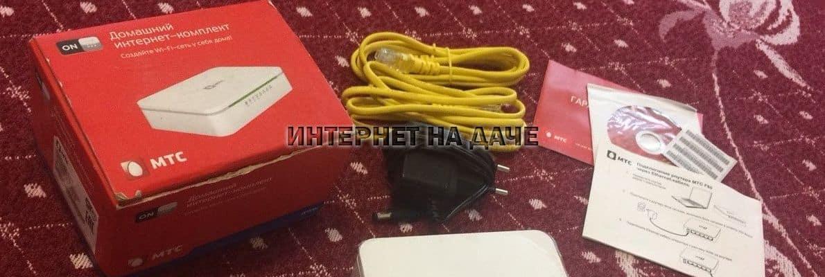 kak-nastroit-router-mts-avtorizatsiya-i-vhod-v-nastroyki-1.jpg