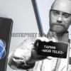 bezlimitnyy-internet-tele2-6-100x100.png