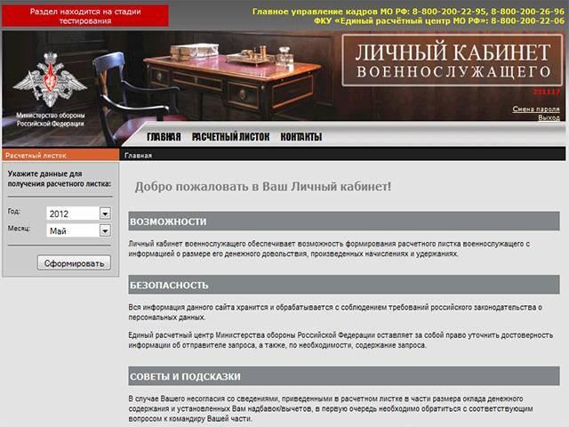 mil.ru_lichnyj_kabinet3.jpg