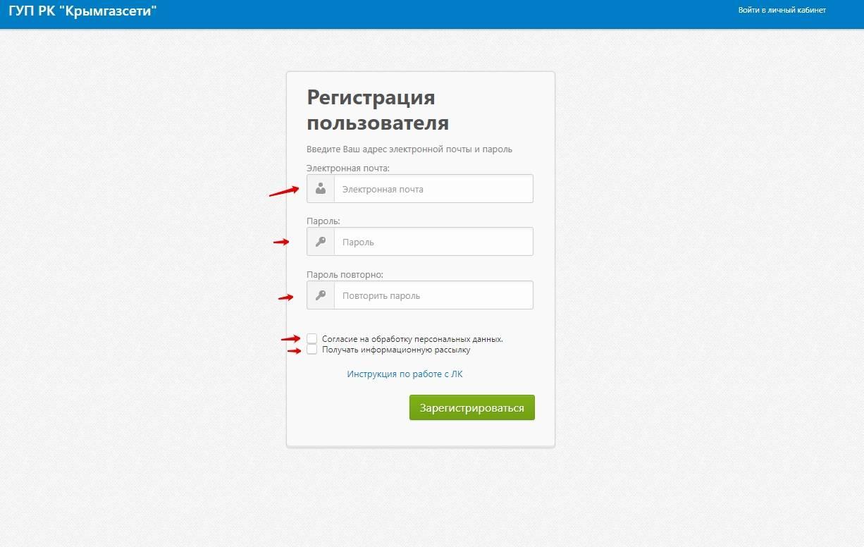 ГУП-РК-Крымгазсети-личный-кабинет-регистрация.jpg