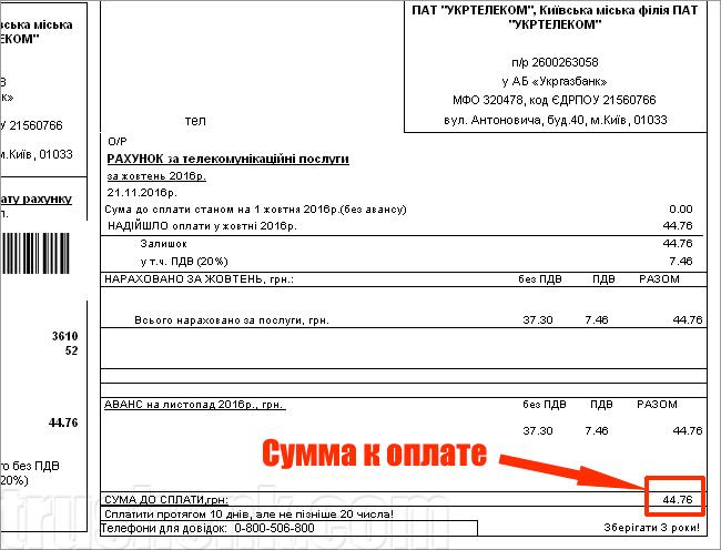 oplata-ukrtelecom-3.png