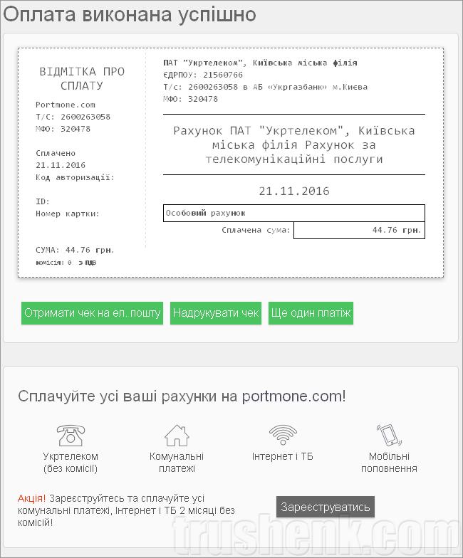 oplata-ukrtelecom-6.png
