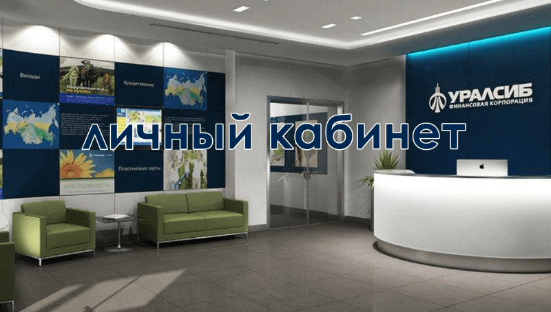 uralsib-lichnyy-kabinet-banka-1.png