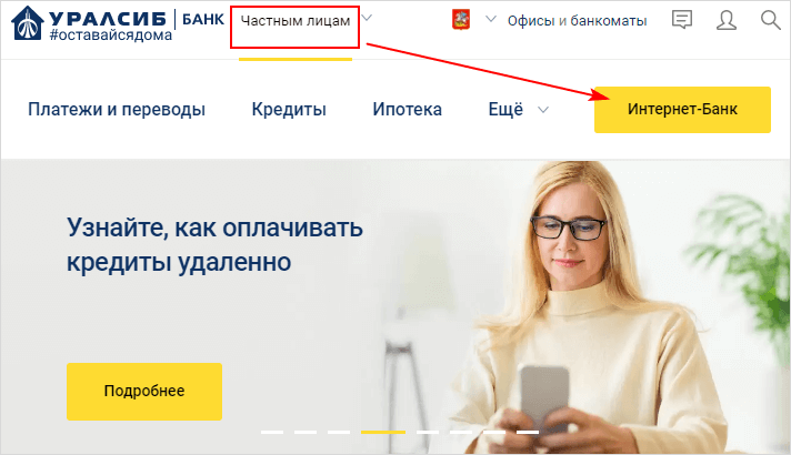 internet-bank-dlya-chastnyh-lits-uralsib-1.png