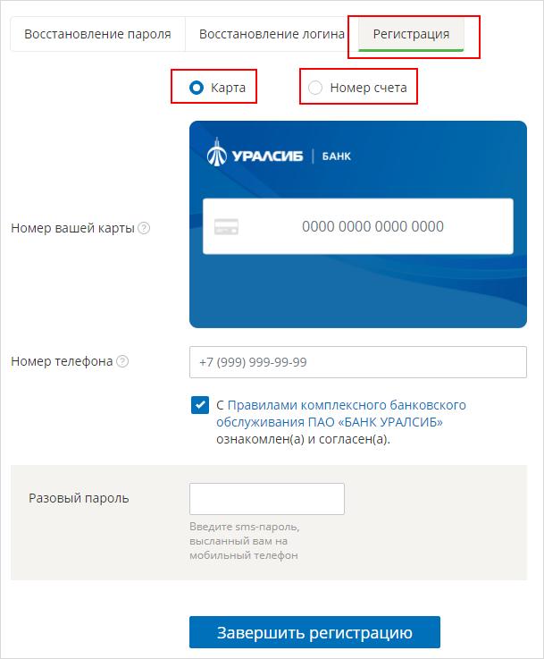 registartsiya-lichnogo-kabineta-uralsib-bank.png
