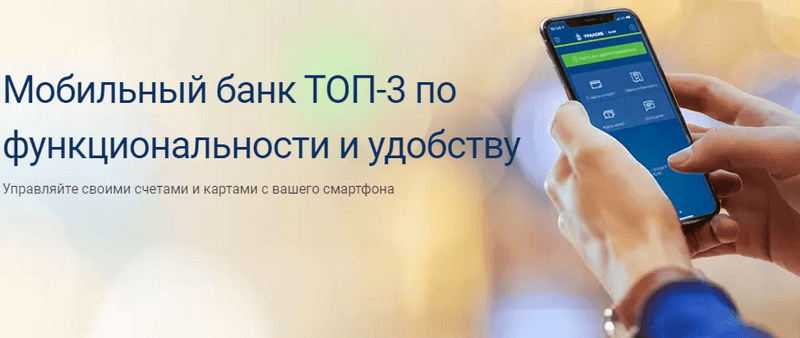 mobilnyy-bank-uralsib-1.png