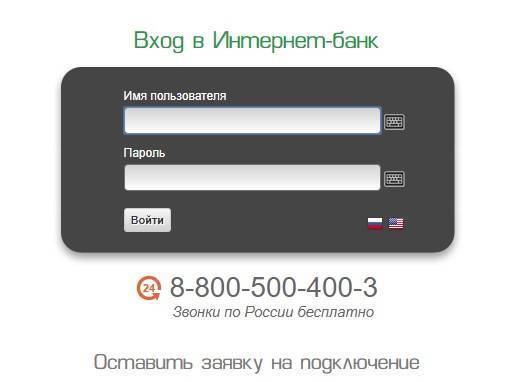 uglemetbank-lichnyj-kabinet-2.jpg