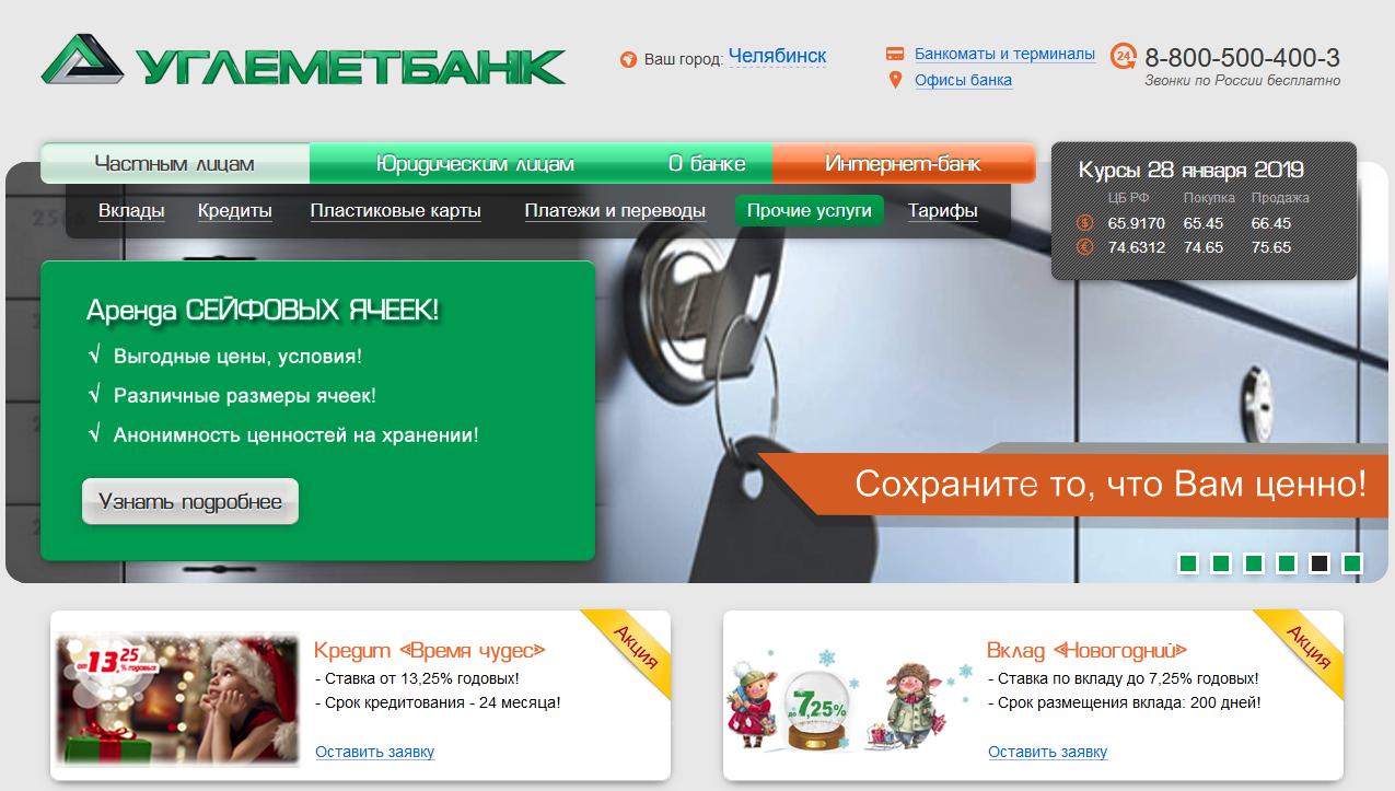 Glavnaya-stranitsa-ofitsialnogo-sajta-Uglemetbanka.png