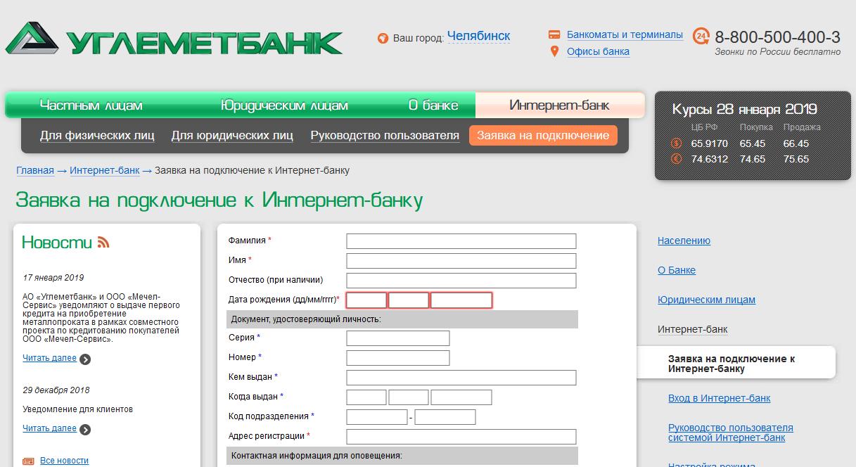 Stranitsa-registratsii-lichnogo-kabineta-Uglemetbanka.png
