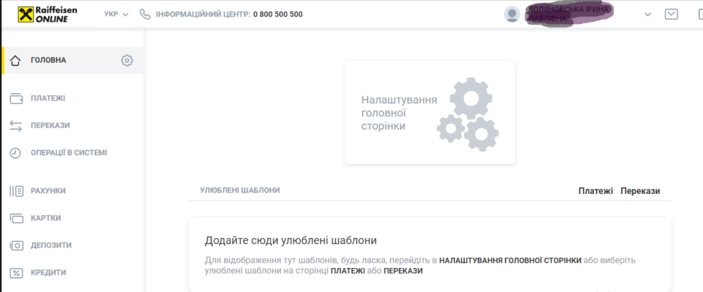 internet-bank-aval-1024x426.png