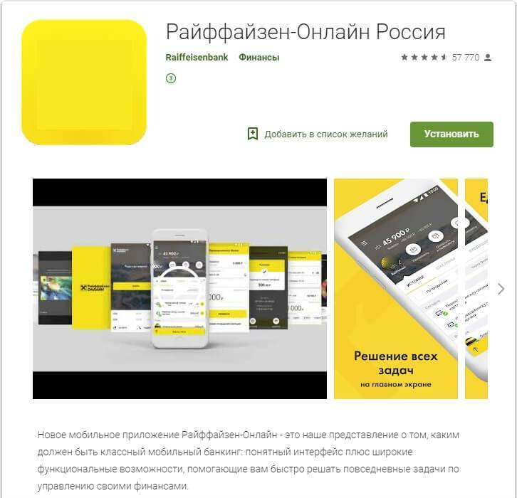 raiffaizenbank-online-1.jpg