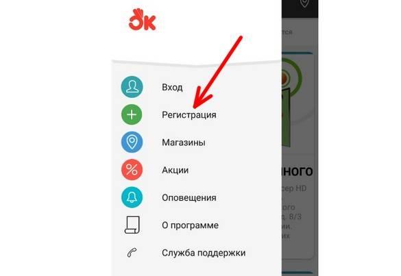 registratsiya-v-prilozhenii.jpg