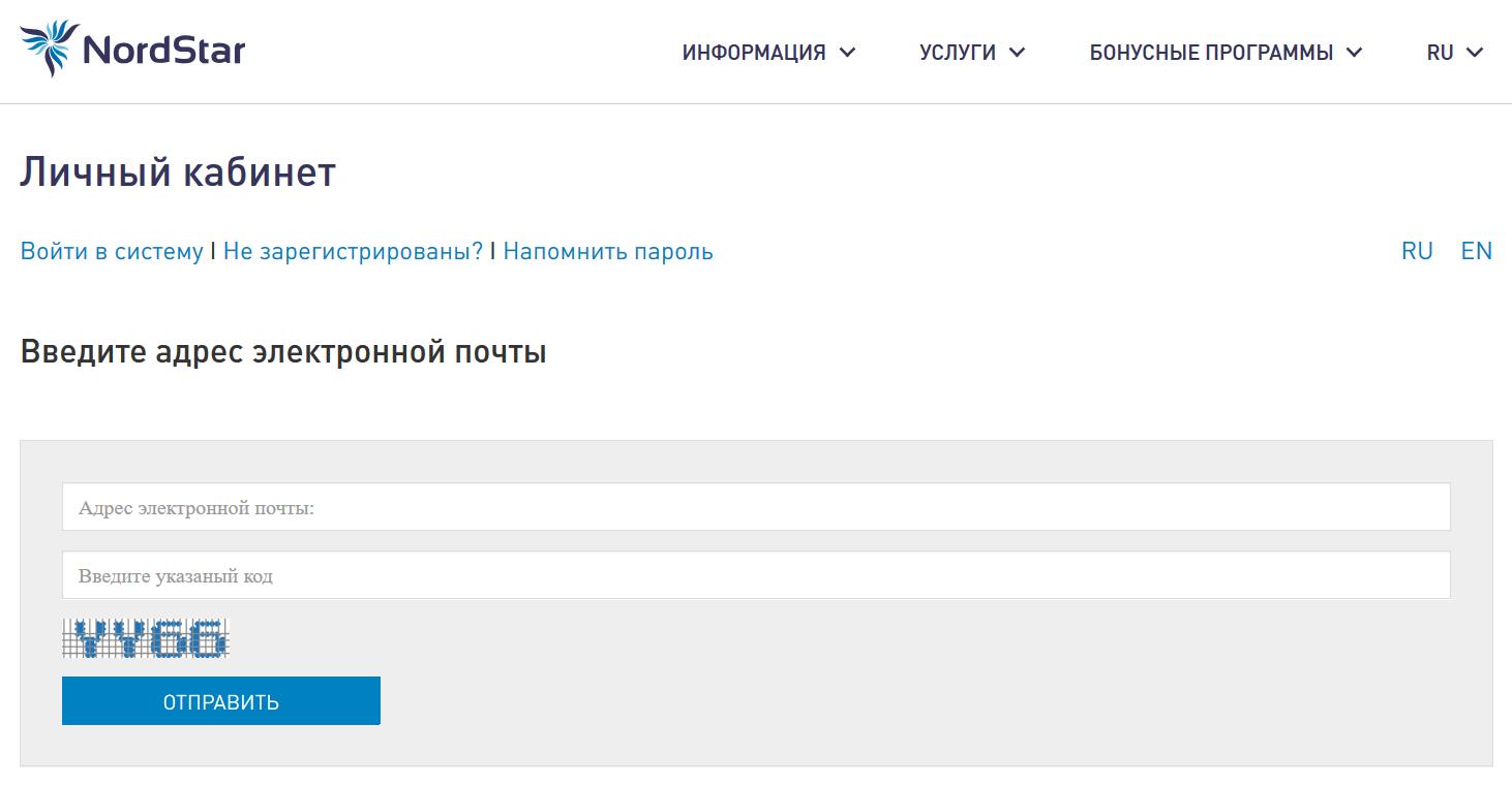 Vosstanovlenie-parolya-ot-lichnogo-kabineta-Nordstar.png