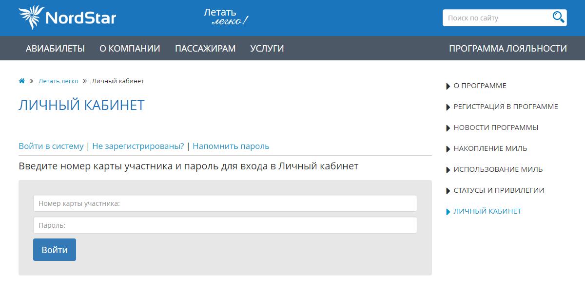 nordstar-ofitsialnyiy-sayt-lichnyiy-kabinet-vhod.png