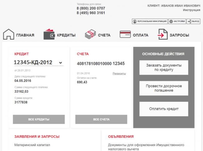 deltacredit-lichnij-kabinet-1.png