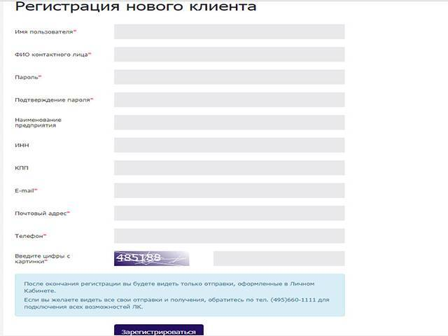 pek_lichnyj_kabinet3.jpg