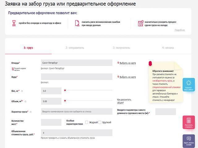 pek_lichnyj_kabinet4.jpg