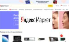 market.yandex.c91d56b285e42804d7db7852f4aaeb64.jpg
