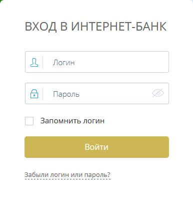 Vhod-v-lichnyj-kabinet-Hakasskogo-Munitsipalnogo-Banka.png