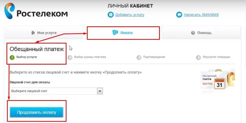 obeshchannyj-platezh-rostelekom-usloviya.jpg