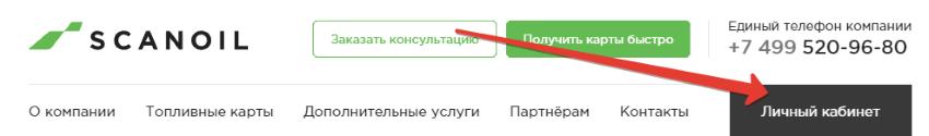 toplivnaya-karta-skanoyl-4.png