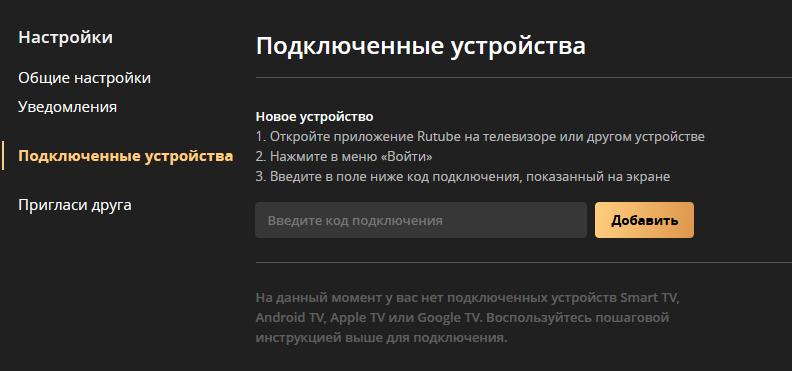 httpsrutube.rulistprofiledevices-settings.png