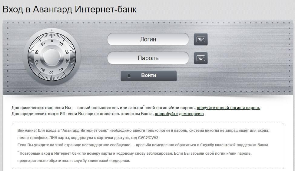 bank-avangard-registraciya.jpg