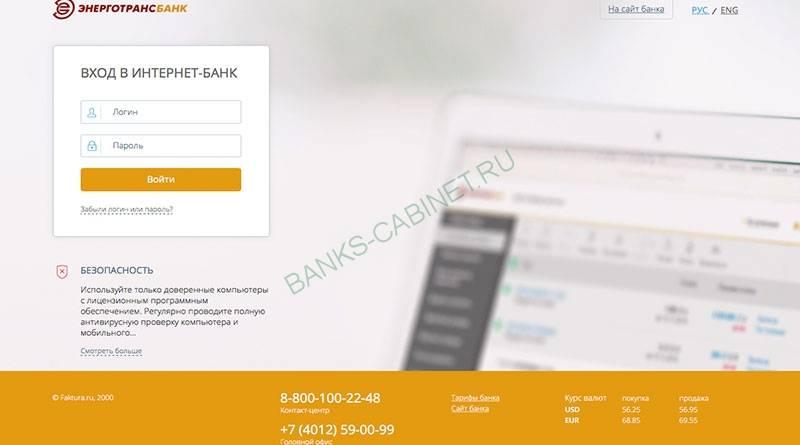Stranitsa-vhoda-v-lichnyj-kabinet-Energotransbanka.jpg