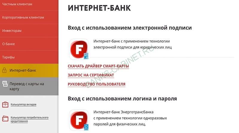 Registratsiya-lichnogo-kabineta-Energotransbanka.jpg