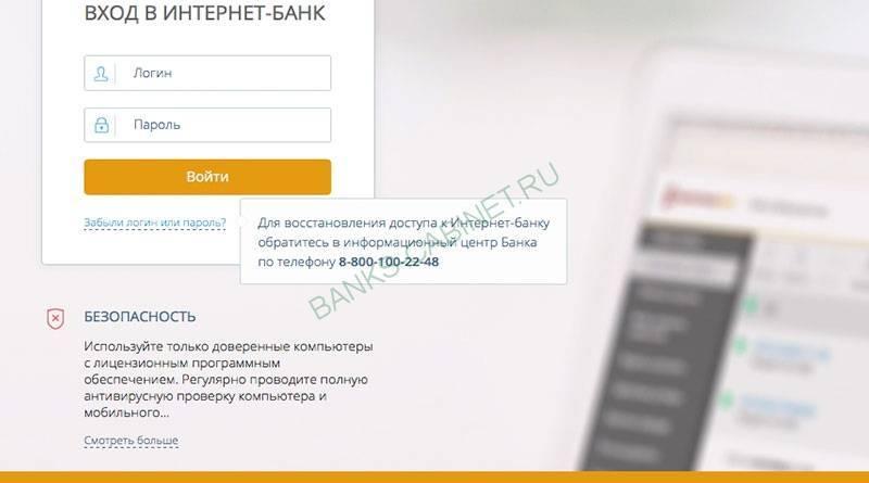 Vosstanovlenie-logina-i-parolya-s-pomoshhyu-goryachej-linii-Energotransbanka.jpg
