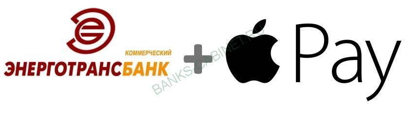 Beskontaktnaya-oplata-Apple-Pay-Energotransbank.jpg