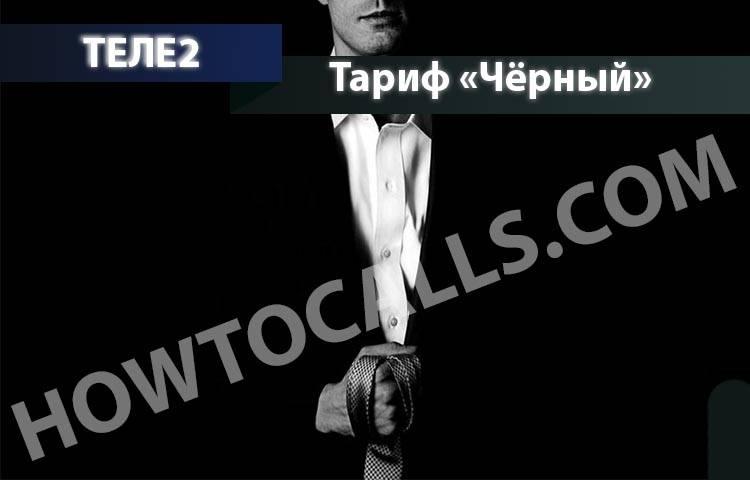 tarif-black-tele2-1.jpg